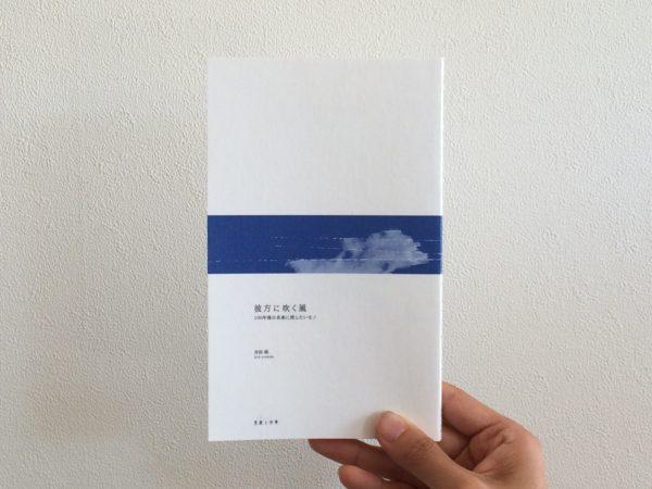 book_wind_1