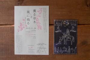 chiaki nishimori mayako hakusui
