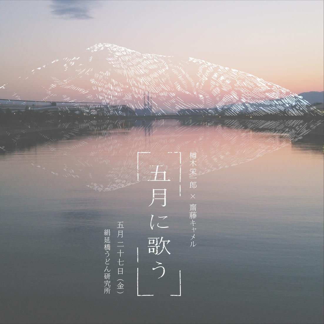 gogatsu_image01